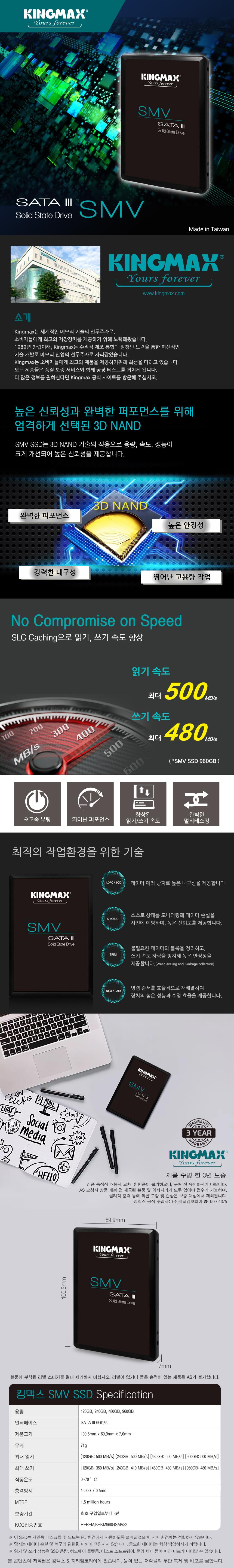KINGMAX  SMV SSD(240GB)