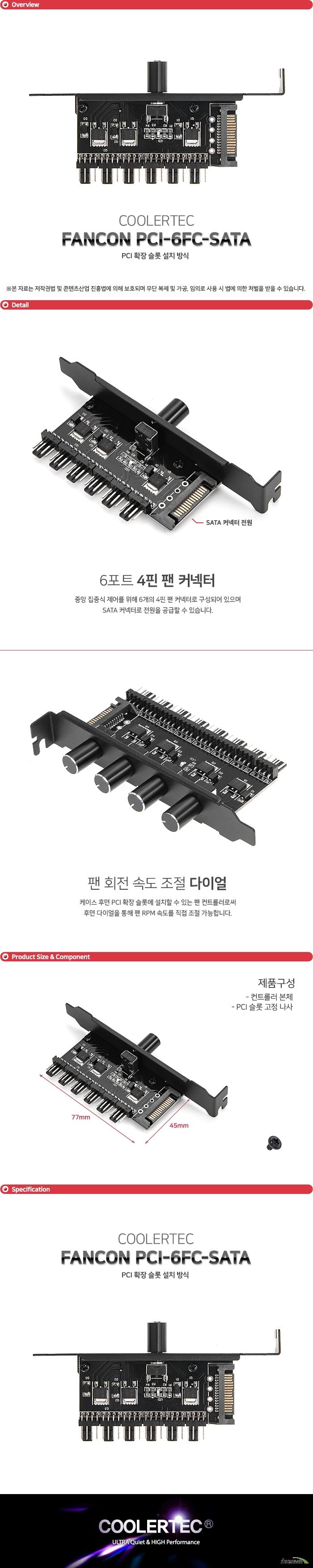 COOLERTEC FANCON PCI-6FC-SATA
