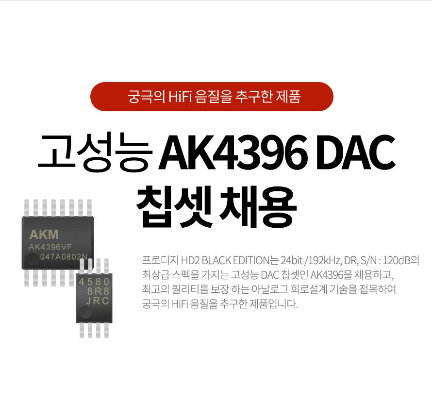 오디오트랙  프로디지 HD2 BLACK EDITION