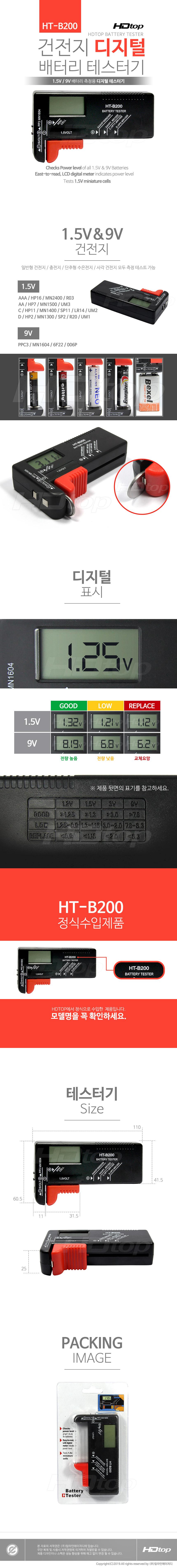 탑라인에이치디 HDTOP HT-B200