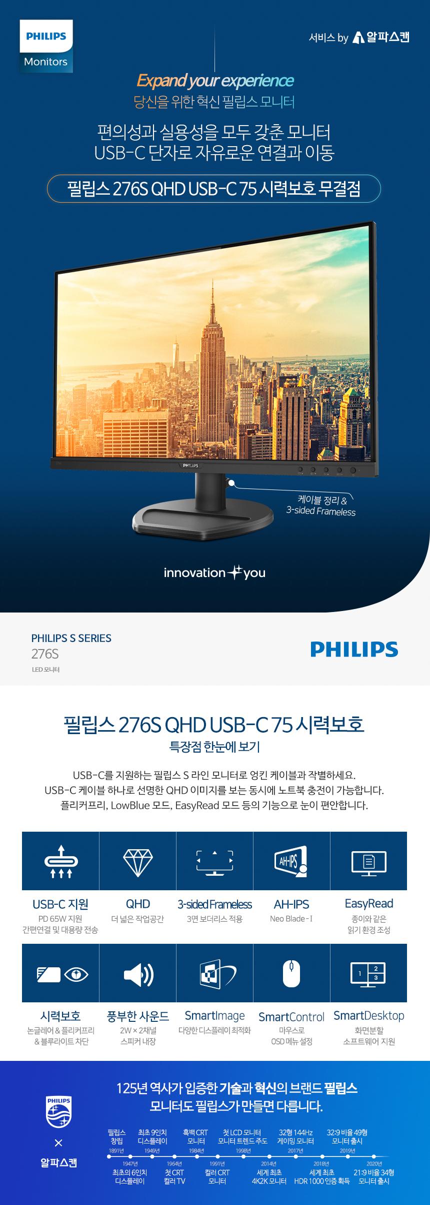 필립스 276S QHD USB-C 75 시력보호 무결점