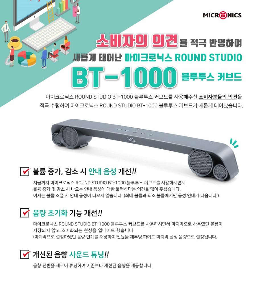 마이크로닉스 ROUND STUDIO BT-1000
