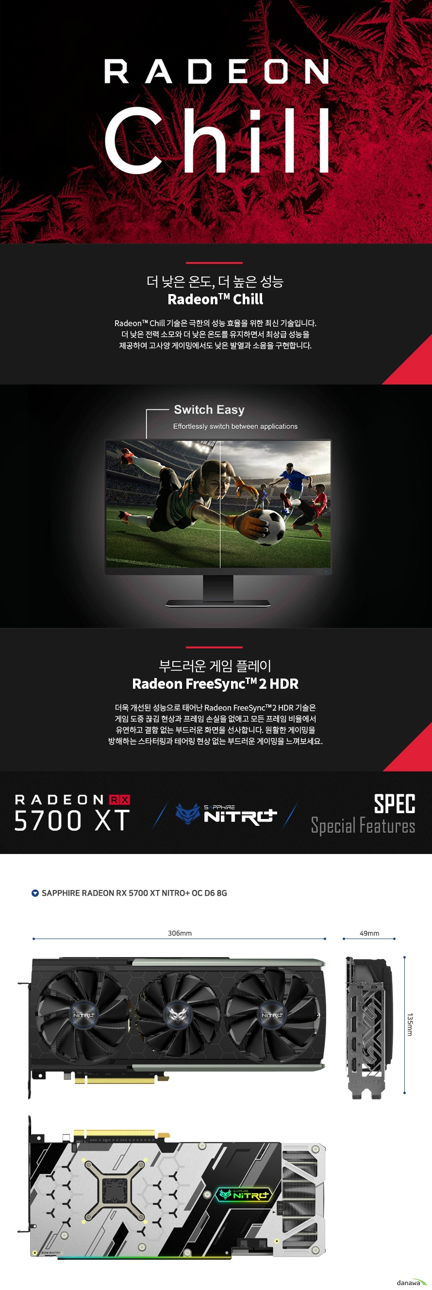 SAPPHIRE  라데온 RX 5700 XT NITRO+ OC D6 8GB Tri-X