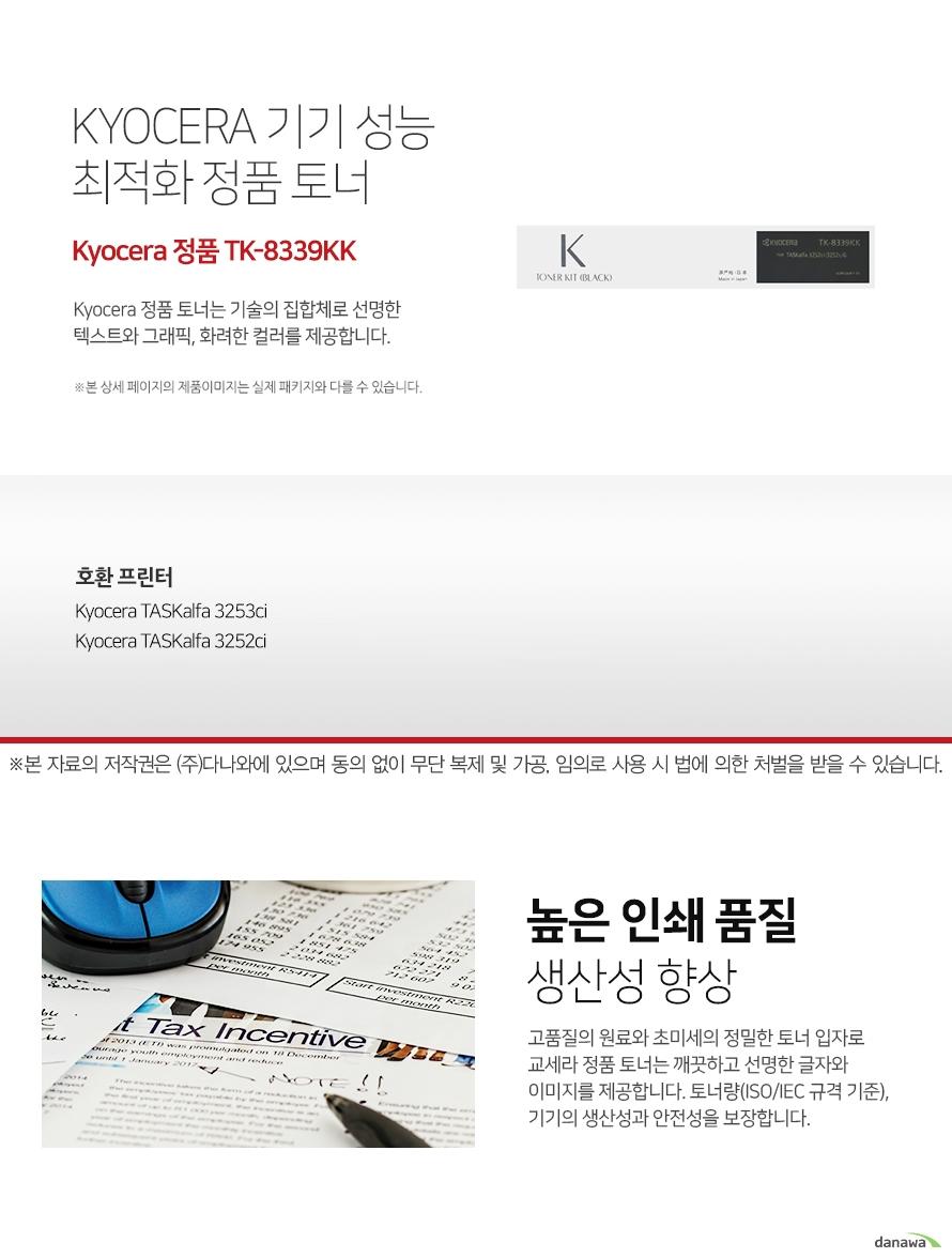 Kyocera 정품 TK-8339KK 검정