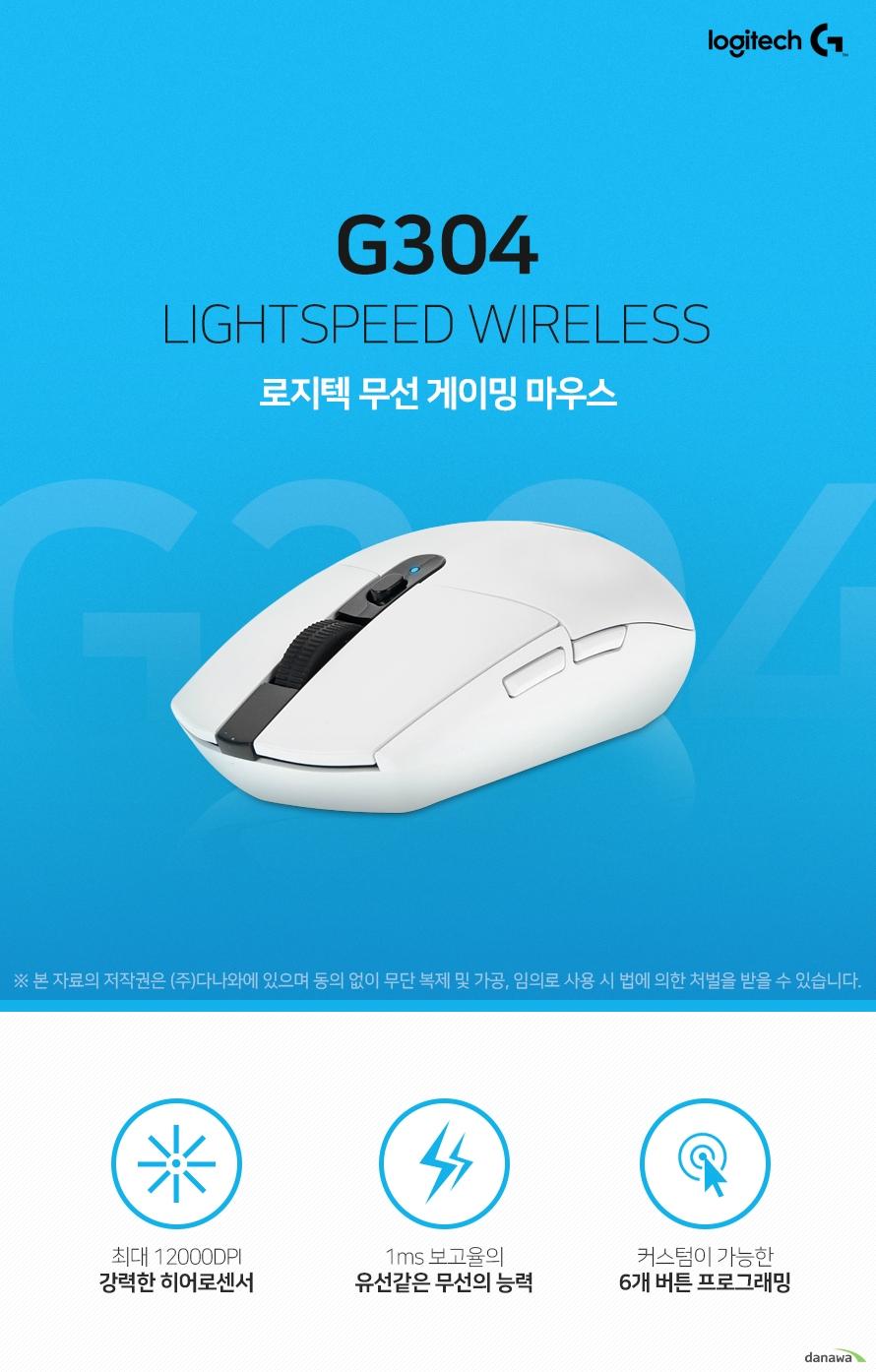 로지텍  G304 LIGHTSPEED WIRELESS(정품, 화이트)