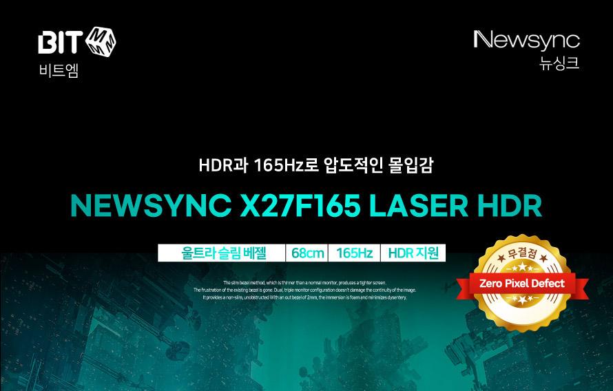 비트엠 Newsync X27F165 LASER HDR 무결점