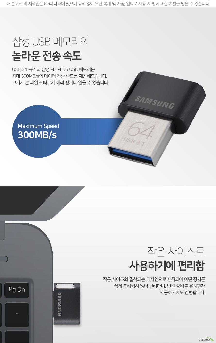 삼성전자  MUF-AB FIT PLUS(64GB)