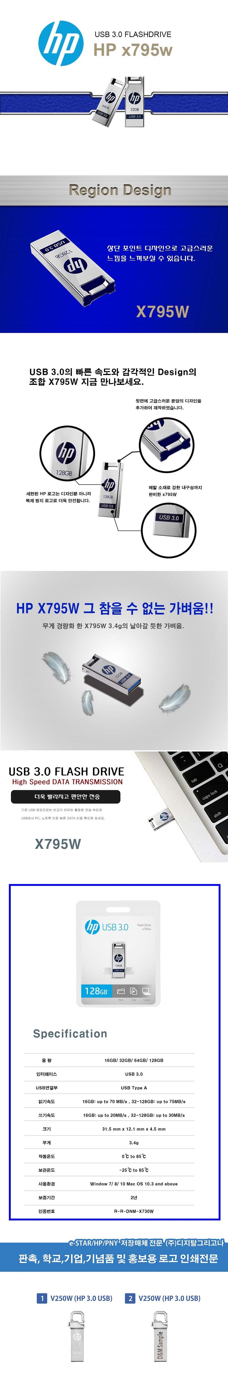 HP  X795W(128GB)