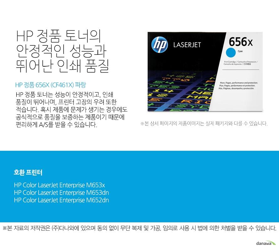 HP 정품 토너의 안정적인 성능과 뛰어난 인쇄 품질 HP 정품 토너는 성능이 안정적이고, 인쇄 품질이 뛰어나며, 프린터 고장의 우려 또한 적습니다. 혹시 제품에 문제가 생기는 경우에도 공식적으로 품질을 보증하는 제품이기 때문에 편리하게 A/S를 받을 수 있습니다.   호환 프린터 HP Color LaserJet Enterprise M653x HP Color LaserJet Enterprise M653dn HP Color LaserJet Enterprise M652dn  HP 정품 토너만의 장점 정품 HP 토너는 입증된 안전성으로 언제나 높은 품질의 인쇄를 보장합니다.  정품 HP 토너를 사용하면 고장 및 인쇄 오류가 적습니다. 따라서 인쇄 비용을 절약할 수 있을 뿐만 아니라, 작업 시간까지 단축할 수 있습니다. 친환경적인 정품 HP 토너의 HP Planet Partners 프로그램으로 환경까지 보호하세요.