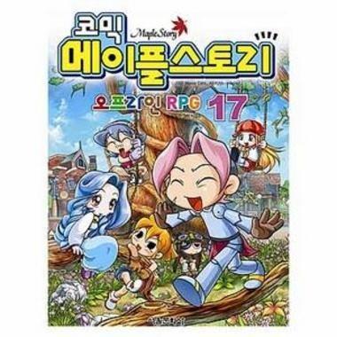서울문화사  코믹 메이플스토리 오프라인 RPG (11~20권) (17편)_이미지