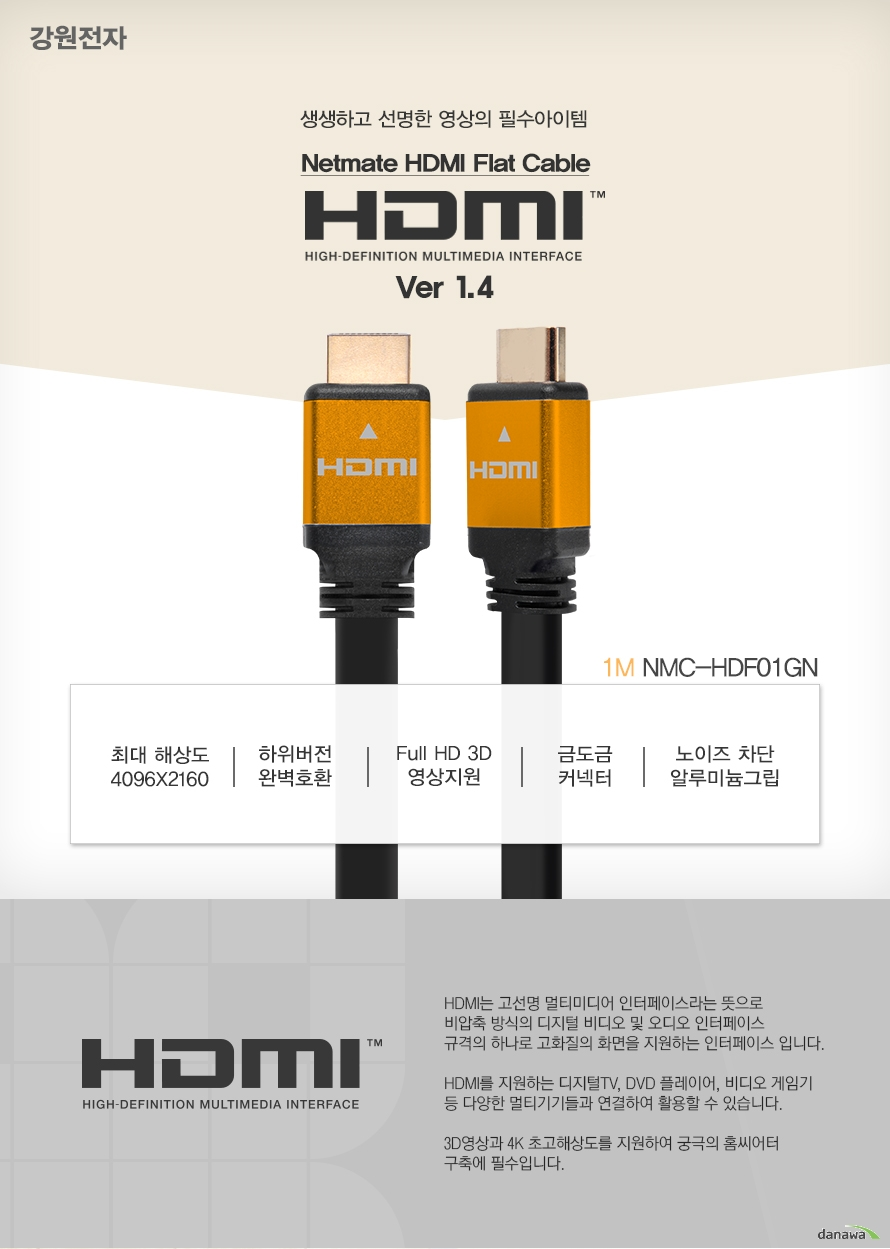 강원전자 NETmate HDMI ver 1.4 Gold Metal 케이블 (1m, NMC-HDF01GN)