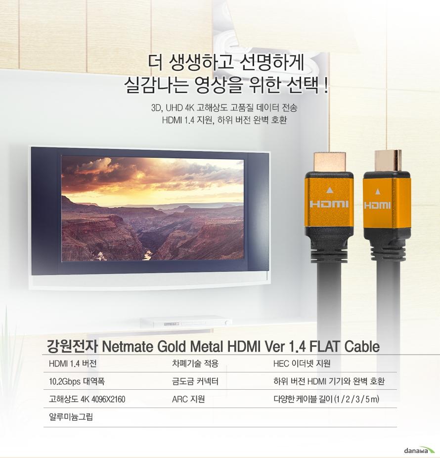 UHD TV를 위한 선택!