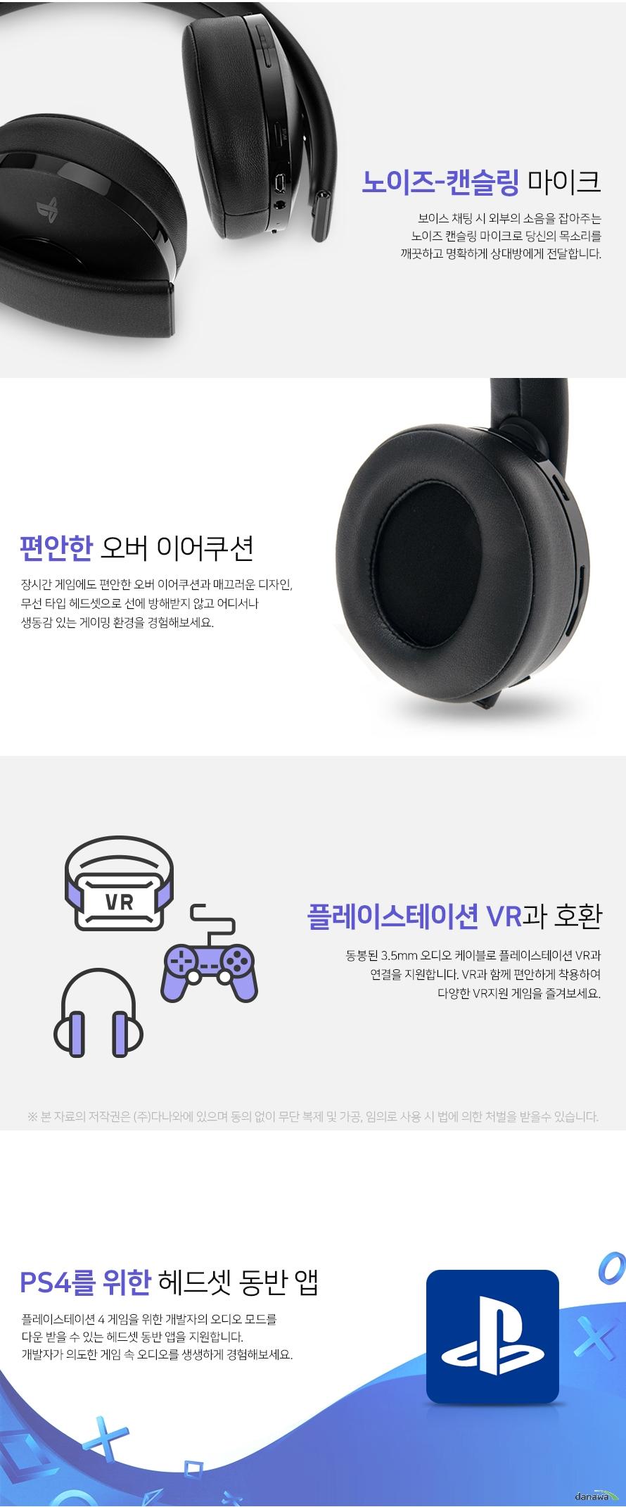 [촬영상품]SONY PS 골드 무선 헤드셋