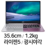 ACER Swift3 SF314-42 R5 씬스틸러 UP (SSD 256GB)