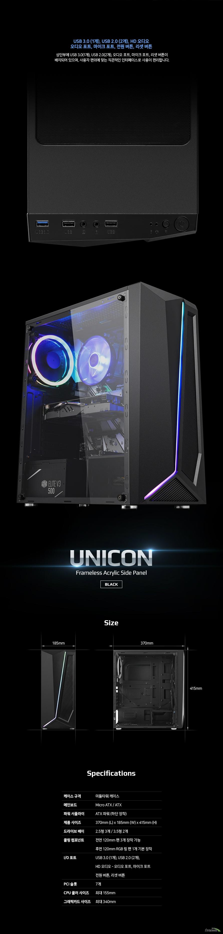 대양케이스  UNICON 풀 아크릴 RGB 블랙