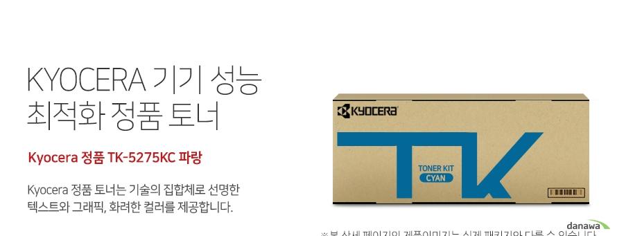 쿄세라 기기 성능 최적화 정품 토너 Kyocera 정품 TK-5275KC 파랑 쿄세라 정품 토너는 기술의 집합체로 선명한 텍스트와 그래픽, 화려한 컬러를 제공합  니다. 호환 프린터 M6630cidn P6230cdn 높은 인쇄 품질 생산성 향상 고품질의 원료와 초미세의 정밀한  토너 입자로 교세라 정품 토너는 깨끗하고 선명한   글자와 이미지를 제공합니다. 토너량 (ISO/IEC 규격기준), 기기의 생산성과 안전성을 보장합니다.