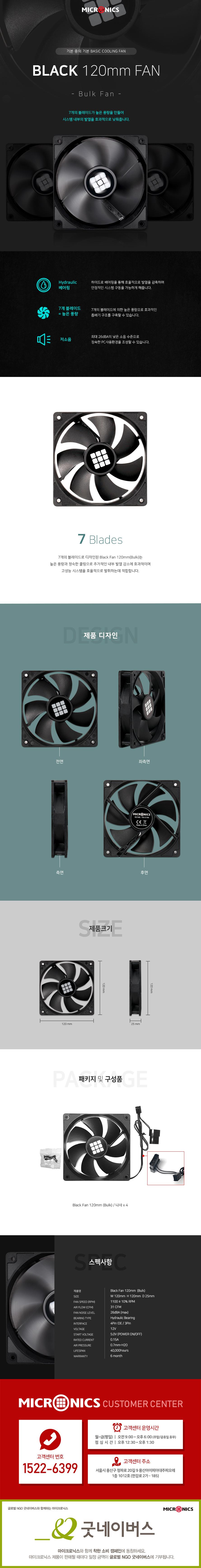 마이크로닉스  BLACK 120