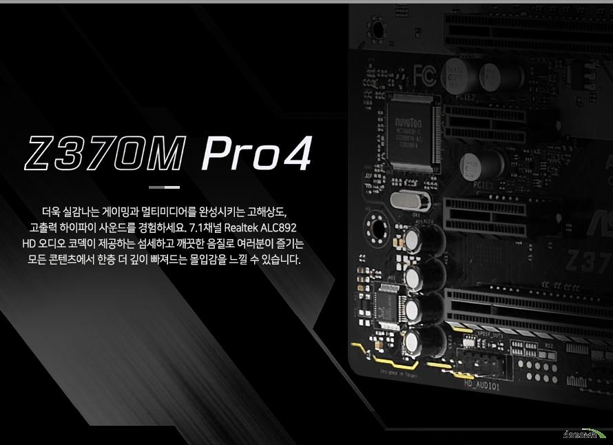 Z370 프로 4 슈퍼 게이밍 사운드          더욱 실감나는 게이밍과 멀티미디어를 완성시키는 고해상도 고출력 하이파이 사운드를 경험하세요.     7.1채널 리얼텍 ALC892 HD 오디오 코덱이 제공하는 섬세하고 깨끗한 음질로 여러분이 즐기는     모든 콘텐츠에서 한층 더 깊이 빠져드는 몰입감을 느낄 수 있습니다.