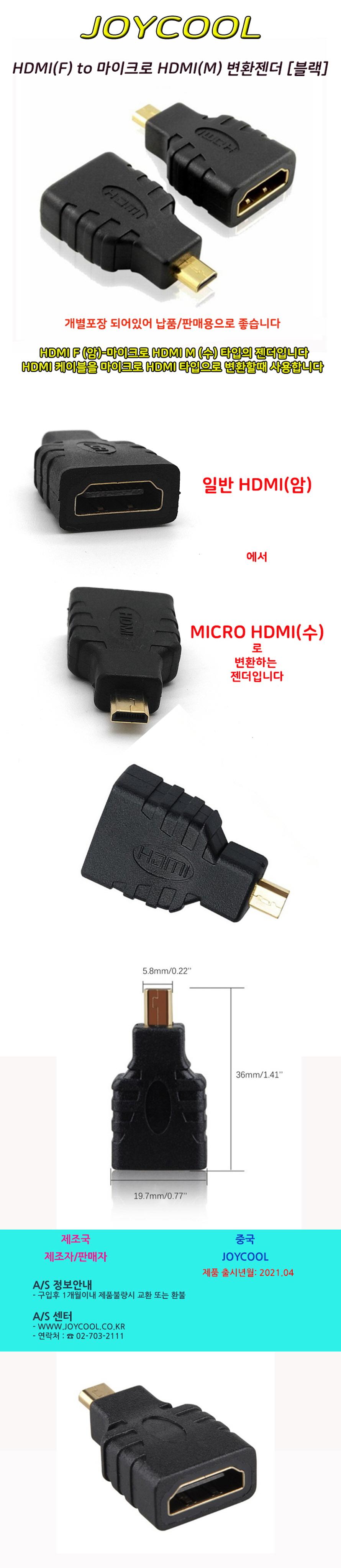 조이쿨 조이쿨 HDMI to Micro HDMI 변환 젠더