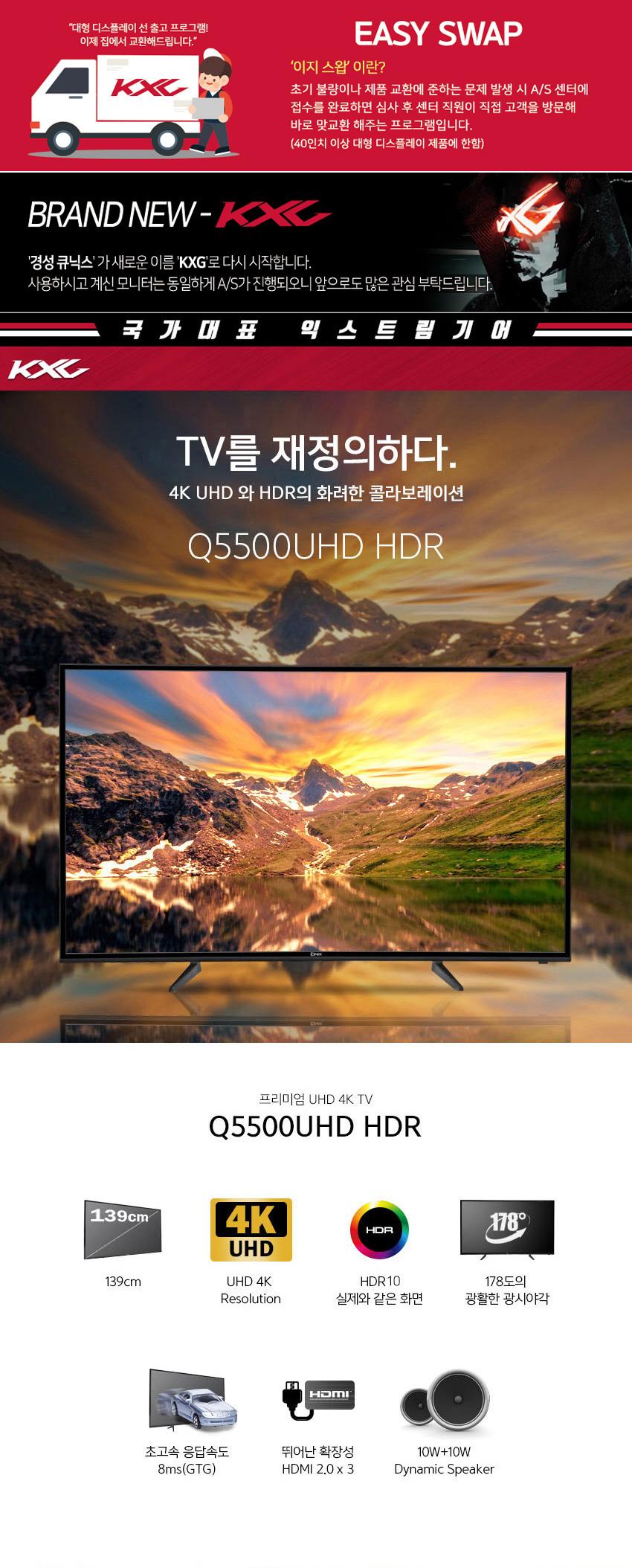 KXG Q5500UHD HDR (벽걸이)