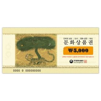 한국문화진흥 컬쳐랜드 [핀번호] 온라인 문화상품권 (5천원권)_이미지