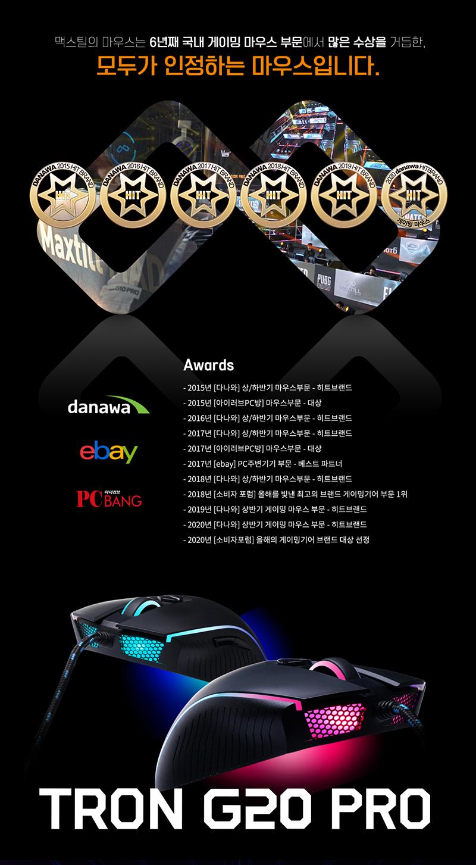 MAXTILL TRON G20 PRO PMW 3330 RGB 게이밍마우스