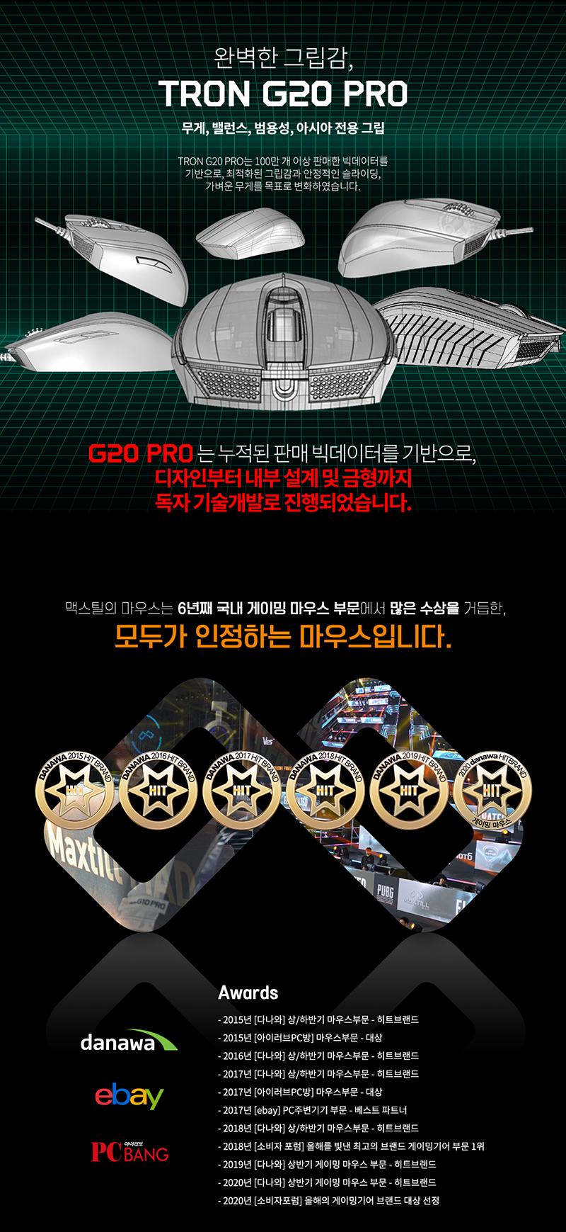 MAXTILL TRON G20 PRO PMW 3330 RGB 게이밍마우스 (블랙)