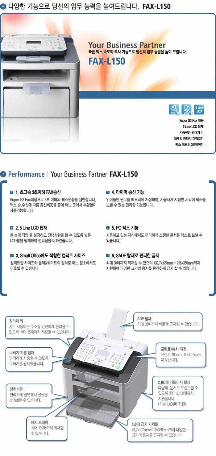FAX-L150_Spec1.jpg