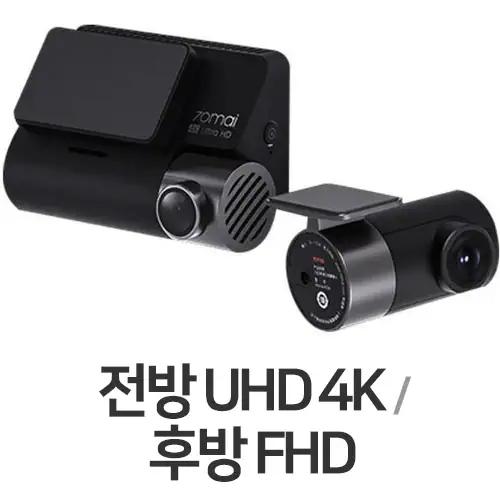 샤오미 70mai A800 1채널 (해외구매)(단품, 후방카메라 포함)