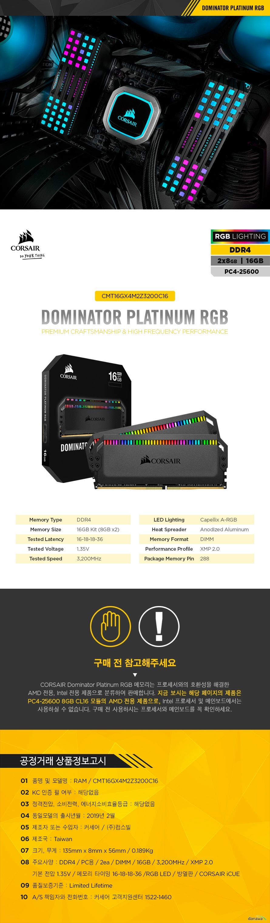 CORSAIR  DDR4 16G PC4-25600 CL16 Dominator Platinum RGB AMD (8Gx2)