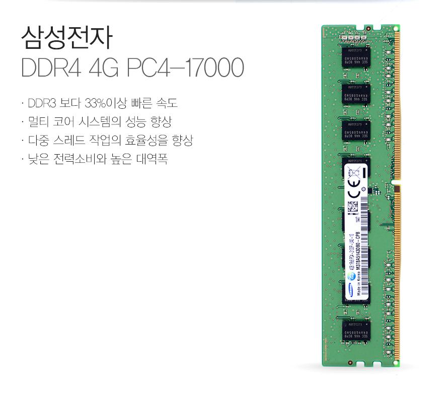 삼성전자 DDR4 4G PC4-17000ddr3보다 33프로 이상 빠른 속도멀티코어 시스템의 성능 향상다중 스레드 작업의 효율성 향상낮은 전력소비와 높은 대역폭
