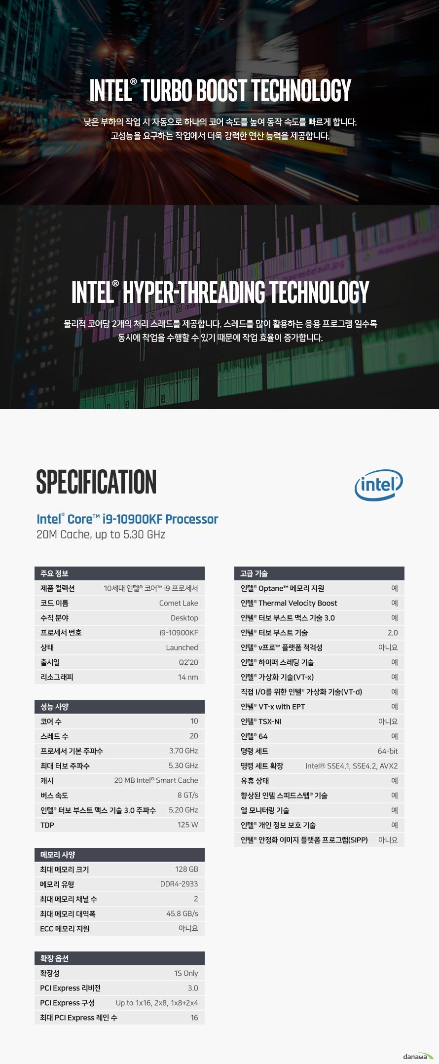 인텔 코어i9-10세대 10900KF (코멧레이크S) (벌크 + 쿨러)