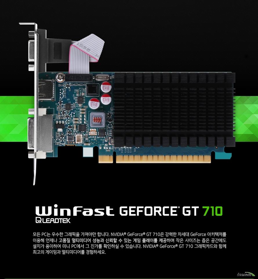 리드텍 윈페스트 지포스 gt 710        모든 피씨는 우수한 그래픽을 가져야만 합니다.    엔비디아 지포스 GT710은 강력한 차세대 지포스 아키텍처를 이용해 언제나 고품질     멀티미디어 성능과 신뢰할 수 있는 게임 플레이를 제공하며 작은 사이즈는 좁은 공간에도    설치가 용이하여 미니 피씨에서 그 진가를 확인하실 수 있습니다. 엔비디아 지포스 GT 710    그래픽카드와 함께 최고의 멀티미디어를 경험하세요