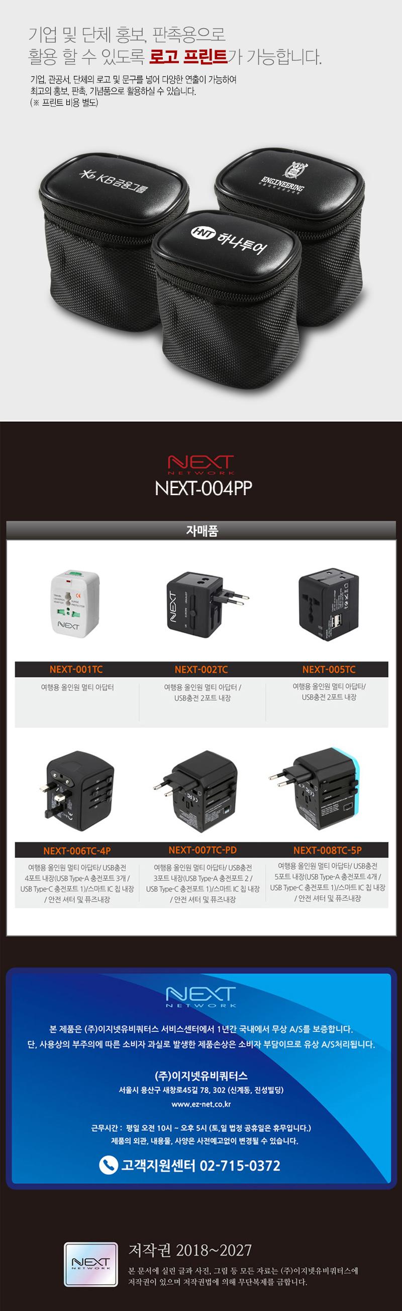 이지넷유비쿼터스  멀티플러그용 고급 파우치 NEXT-004PP