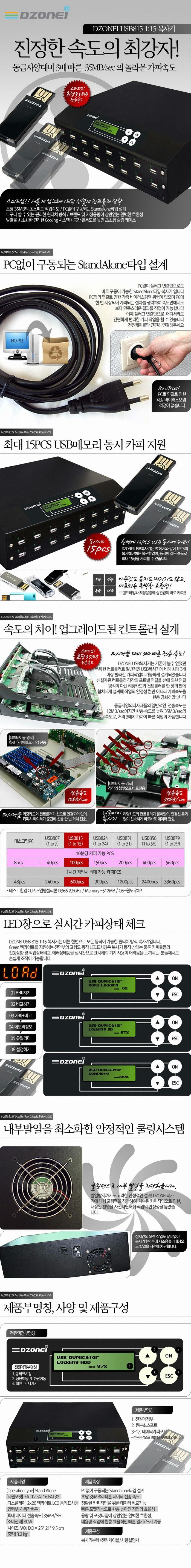 디지털존 DZONEI USB815 1:15 복사기