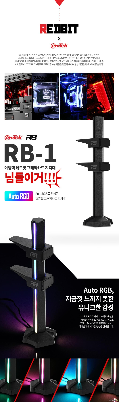 이엠텍 REDBIT RB-1 AUTO RGB 그래픽카드 지지대(블랙)