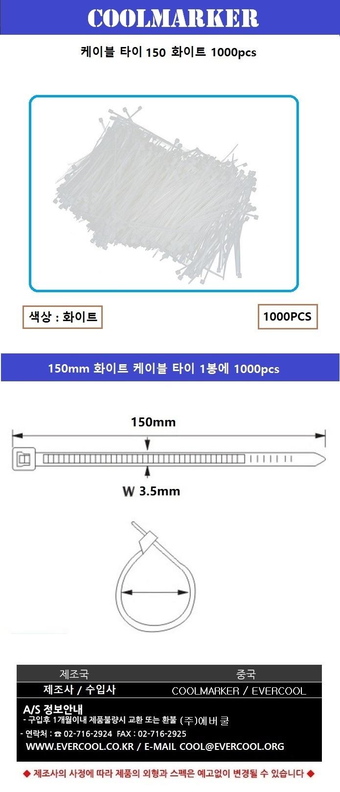 EVERCOOL 케이블 타이 150mm (화이트, 1000개)