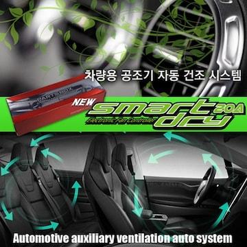 파츠박스 차량용 공조기 자동 건조 시스템 스마트드라이