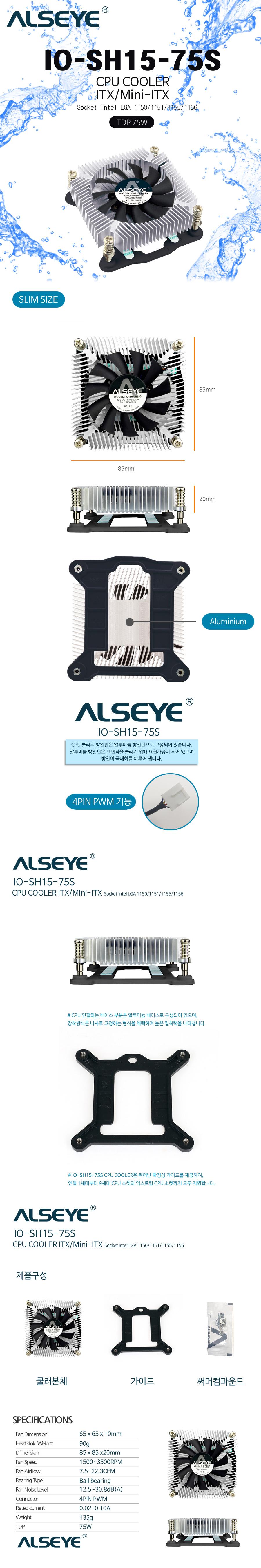 ALSEYE  IO-SH15-75S