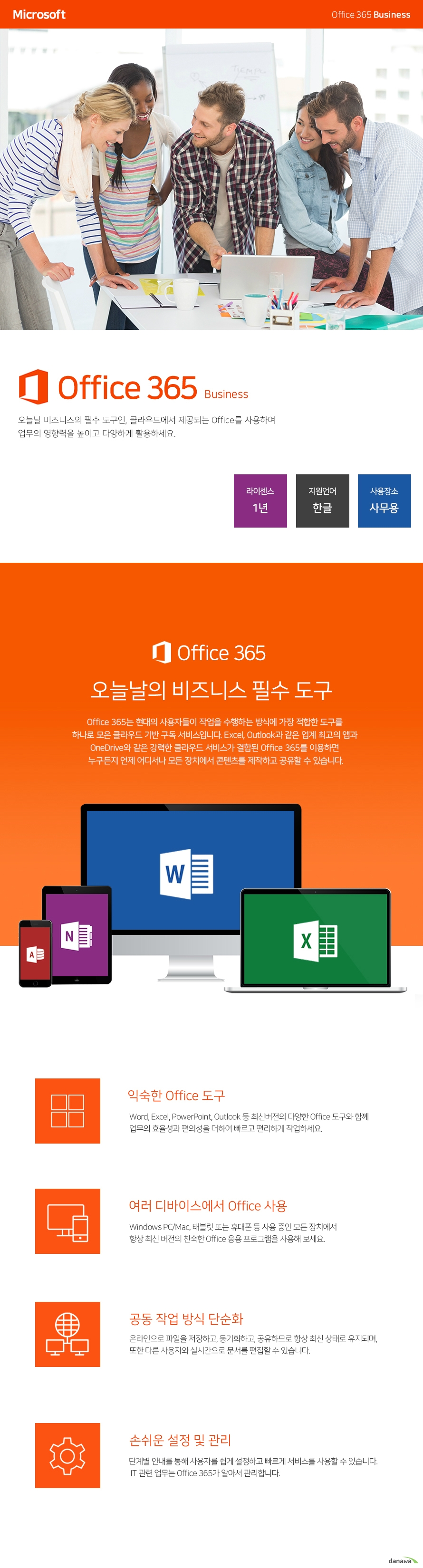 Microsoft  Office 365 Business(1년 라이선스 기업용)