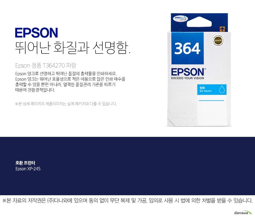 epson 뛰어난 화질과 선명함     Epson 정품 T364270 파랑    Epson 잉크로 선명하고 뛰어난 품질의 출력물을 인쇄하세요. Epson 잉크는 뛰어난 효율성으로 적은 비용으로 많은 인쇄 매수를 출력할 수 있을 뿐만 아니라, 엄격한 품질관리 기준을 따르기 때문에 친환경적입니다 본 상세페이지의 제품이미지는 실제 패키지와 다를 수 있습니다.         호환 프린터 Epson XP-245
