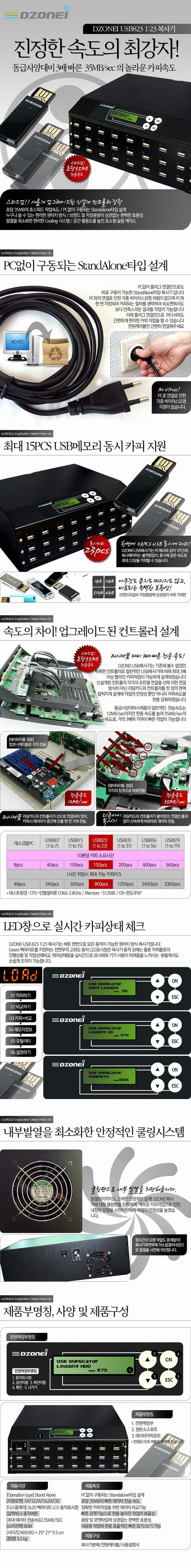 디지털존 DZONEI USB823 1:23 복사기