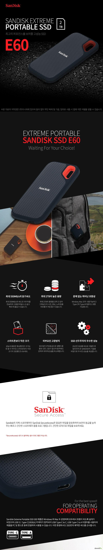 제품상세정보 제조회사 sandisk 제품명 extreme portable SSD E60 용량 2TB 읽기속도 550MB/s 사이즈/무게 49.5*96.2*8.8mm/78.9g 인터페이스 USB 3.1 Type-C(Gen2, 10GB/s) 작동/보관온도 0도~45도/-20도~70도 충격 내충격성(최대 1500g), 내진동성(5g RMS, 10-2000Hz) 부가기능 방수방진 IP55등급 KC인증 R-REM-WDT-SDSSDE60-2T00
