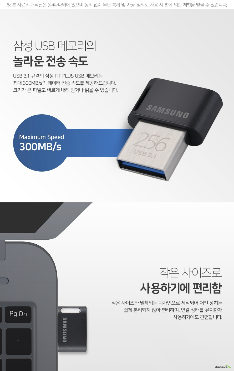 삼성전자  MUF-AB FIT PLUS(256GB)