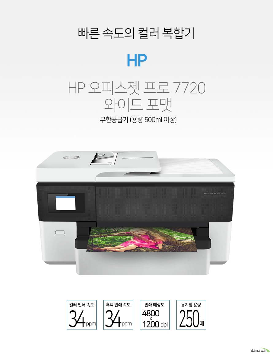 HP 오피스젯 프로 7720 와이드 포맷 무한공급기 (용량 500ml 이상)