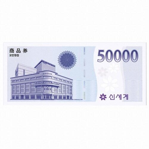 신세계백화점 상품권 (5만원)