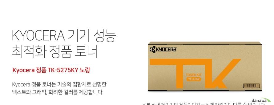 쿄세라 기기 성능 최적화 정품 토너 Kyocera 정품 TK-5275KY 노랑 쿄세라 정품 토너는 기술의 집합체로 선명한 텍스트와 그래픽, 화려한 컬러를 제공합  니다. 호환 프린터 M6630cidn P6230cdn 높은 인쇄 품질 생산성 향상 고품질의 원료와 초미세의 정밀한  토너 입자로 교세라 정품 토너는 깨끗하고 선명한   글자와 이미지를 제공합니다. 토너량 (ISO/IEC 규격기준), 기기의 생산성과 안전성을 보장합니다.