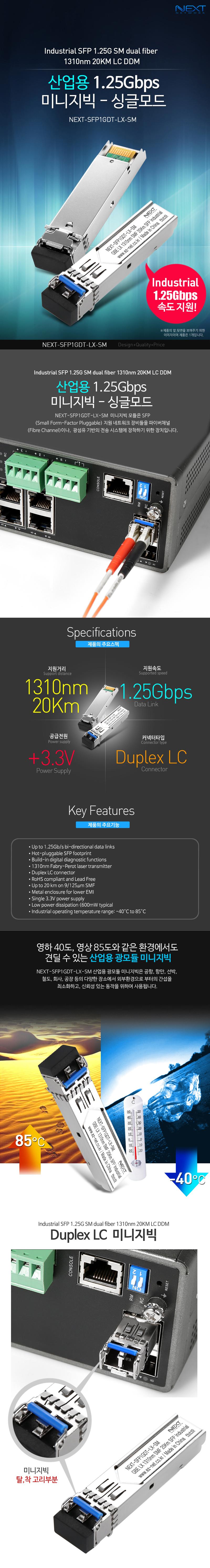 이지넷유비쿼터스  NEXT-SFP1GDT-LX-SM 광모듈