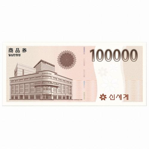 신세계백화점 [종이형] 상품권(10만원)