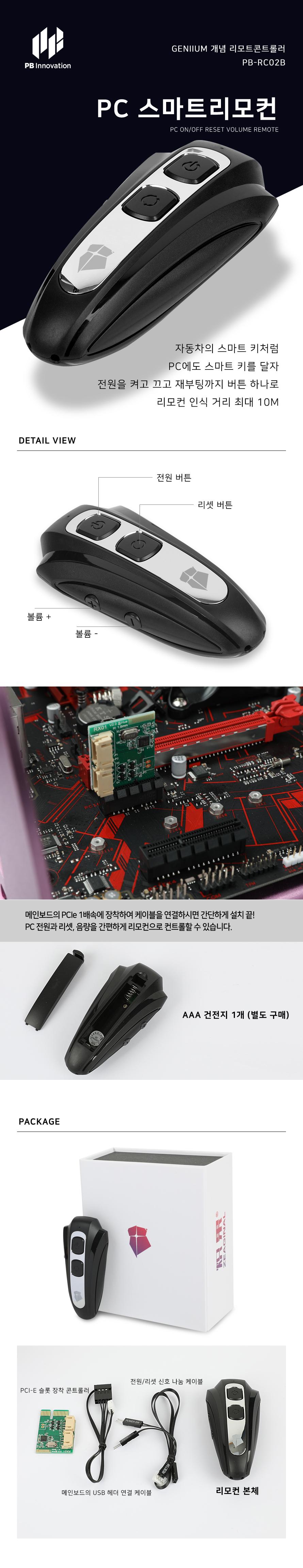 PB이노베이션 PC 스마트 리모컨